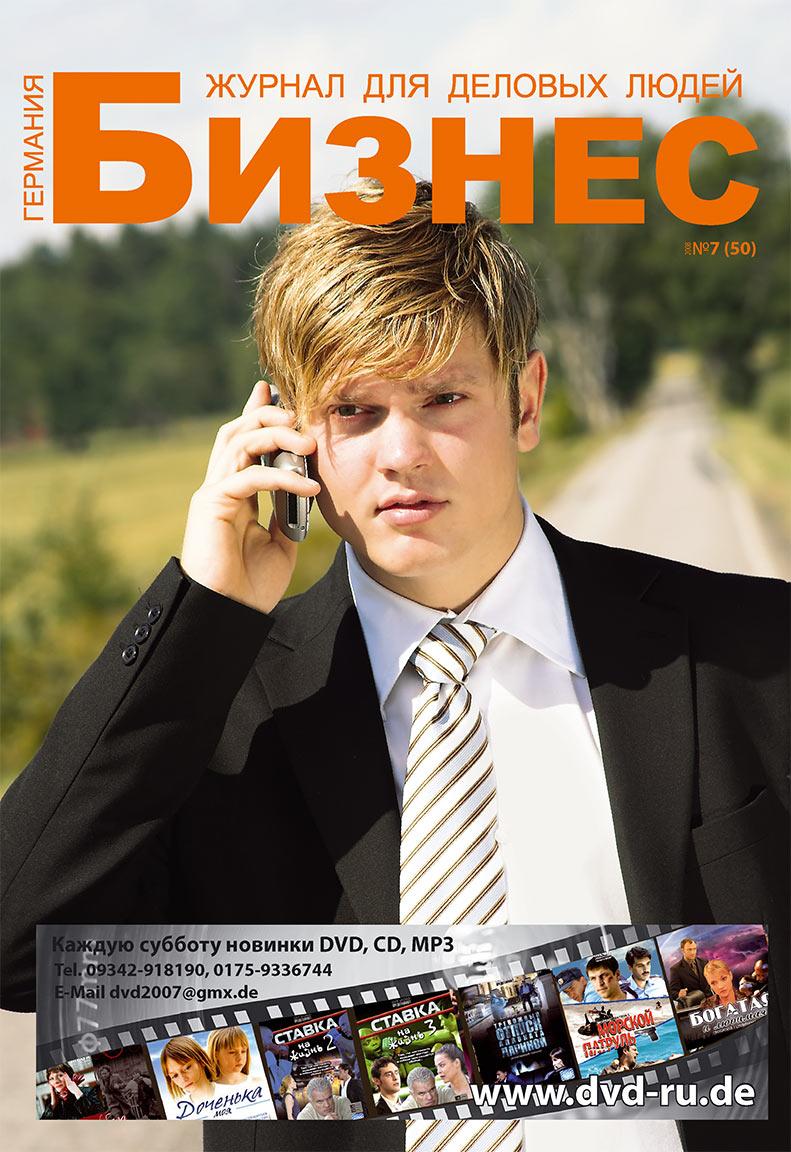 Бизнес (журнал). 2008 год, номер 7, стр. 1