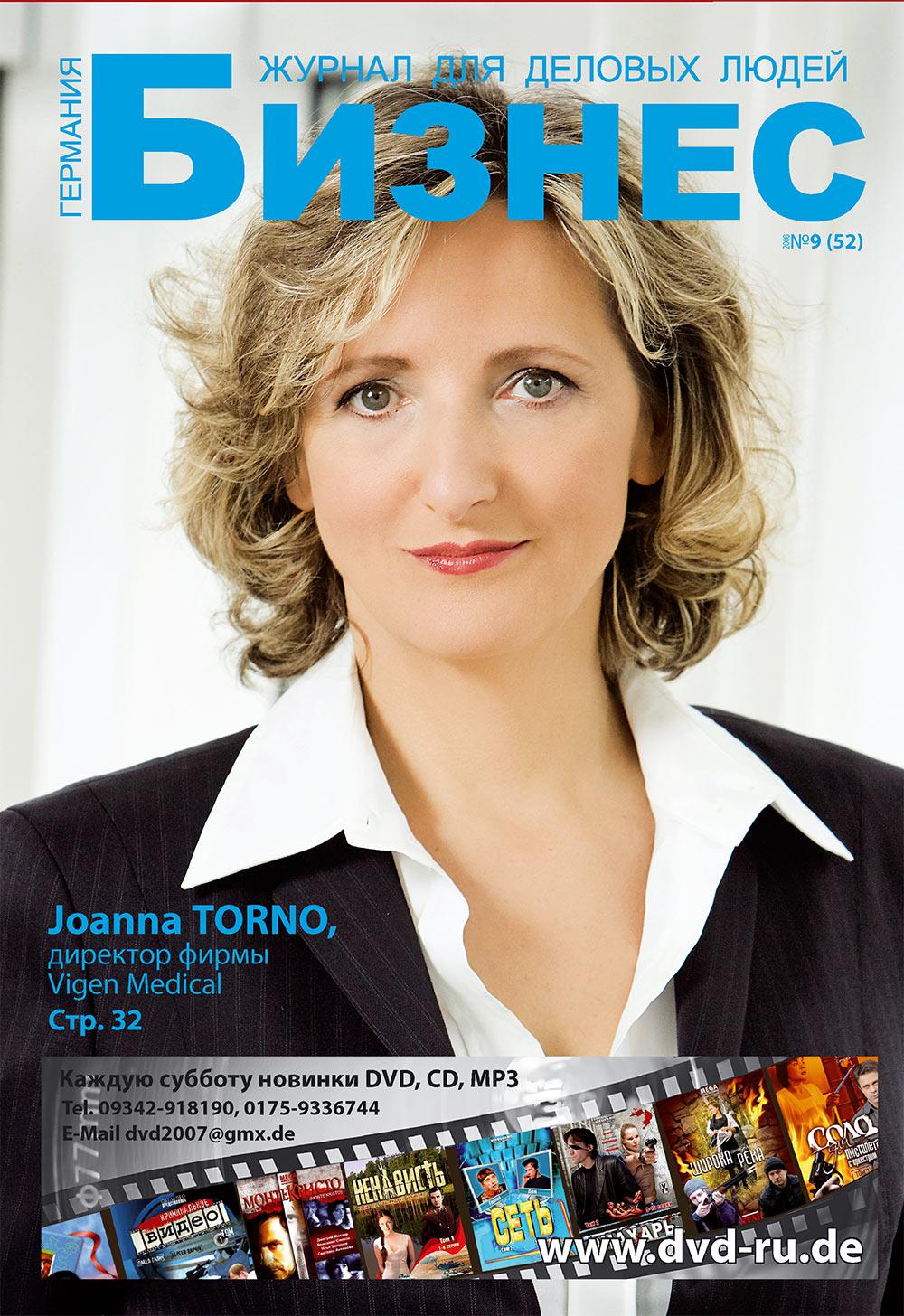 Бизнес (журнал). 2008 год, номер 9, стр. 1