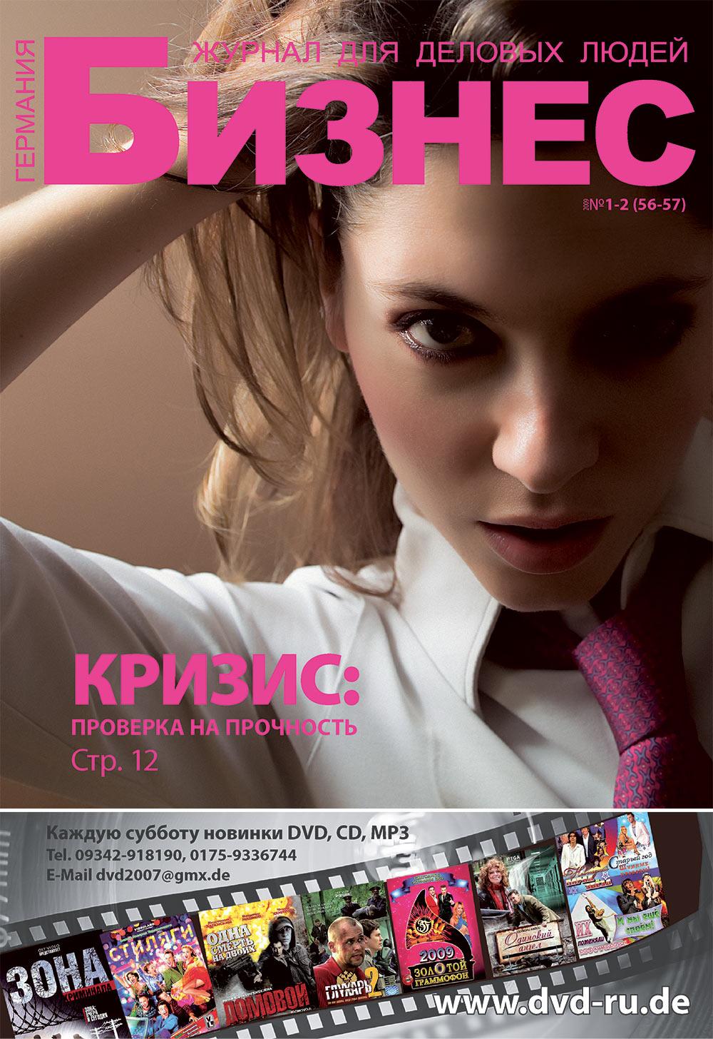 Бизнес (журнал). 2009 год, номер 1, стр. 1