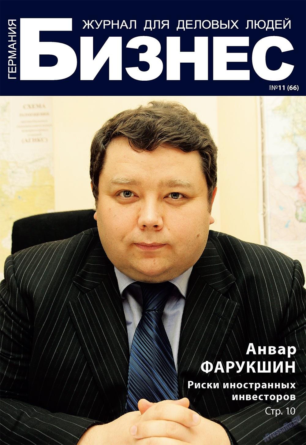 Бизнес (журнал). 2009 год, номер 11, стр. 1