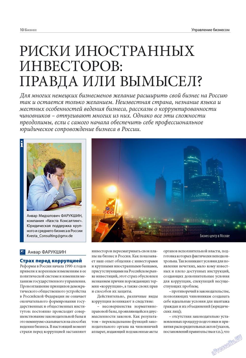 Бизнес (журнал). 2009 год, номер 11, стр. 10