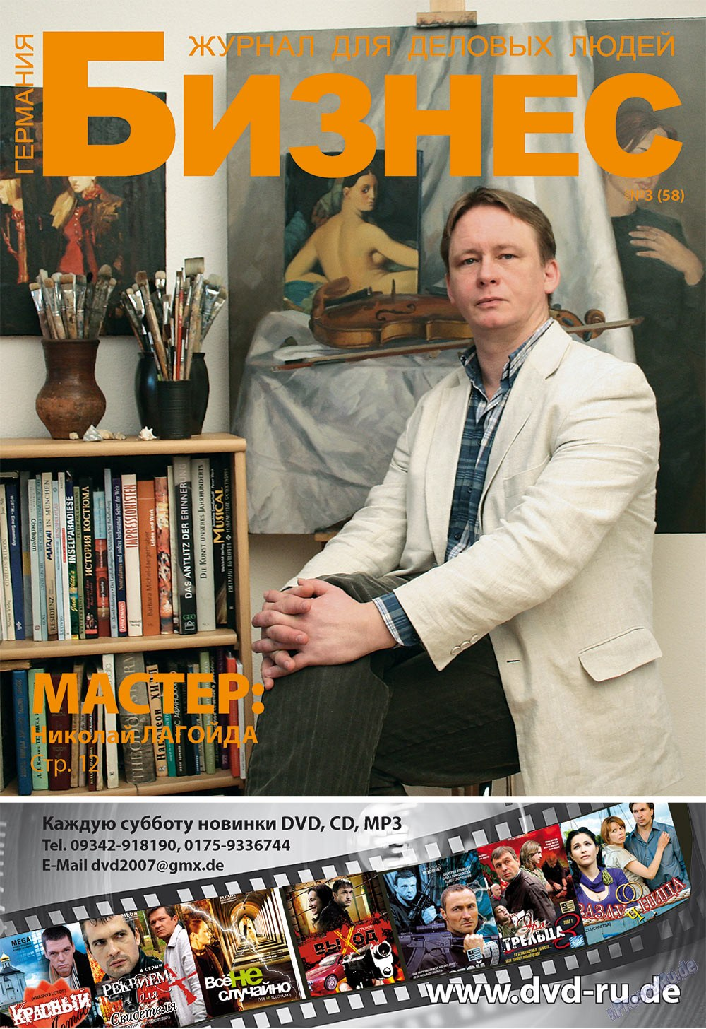Бизнес (журнал). 2009 год, номер 3, стр. 1