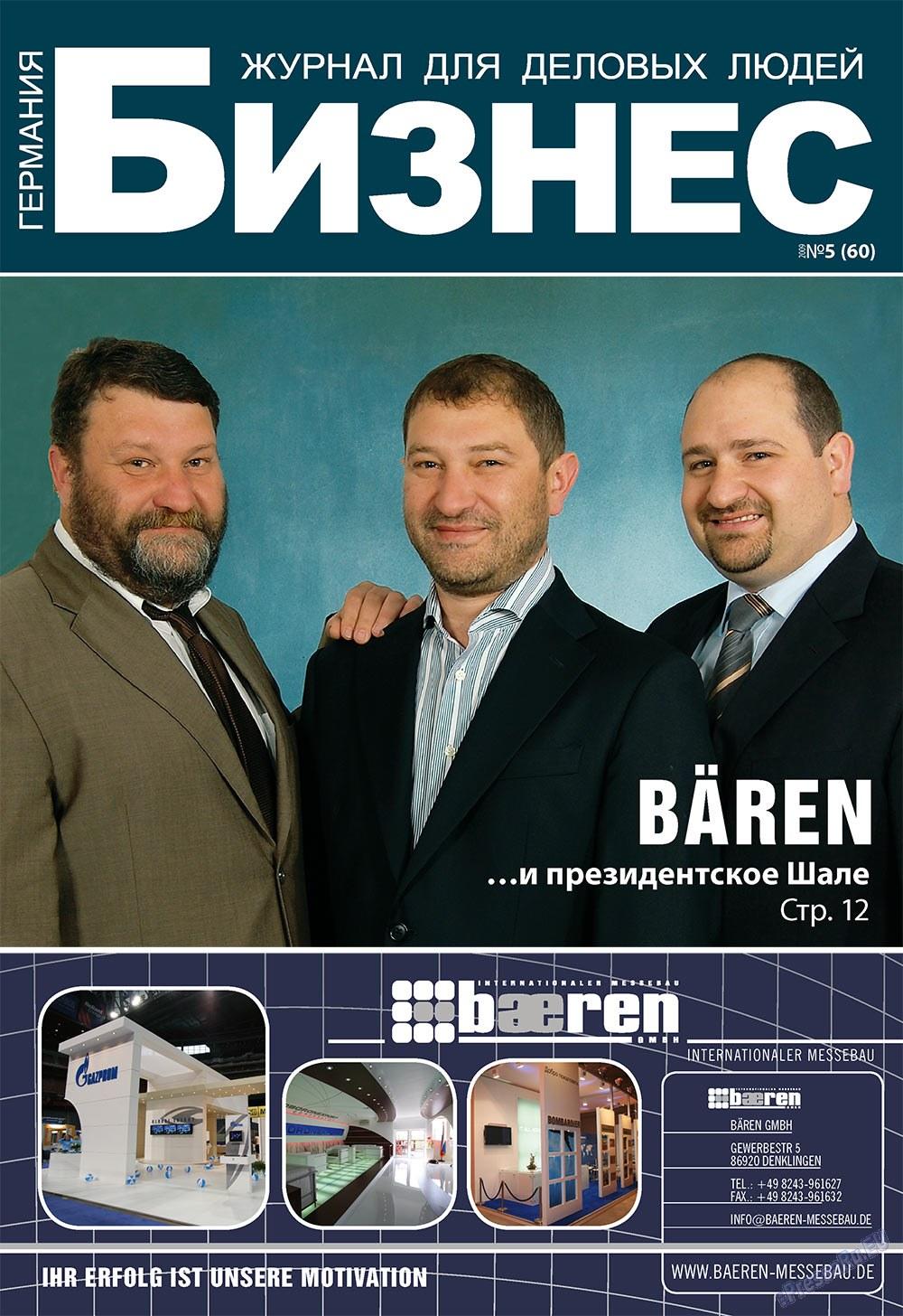 Бизнес (журнал). 2009 год, номер 5, стр. 1