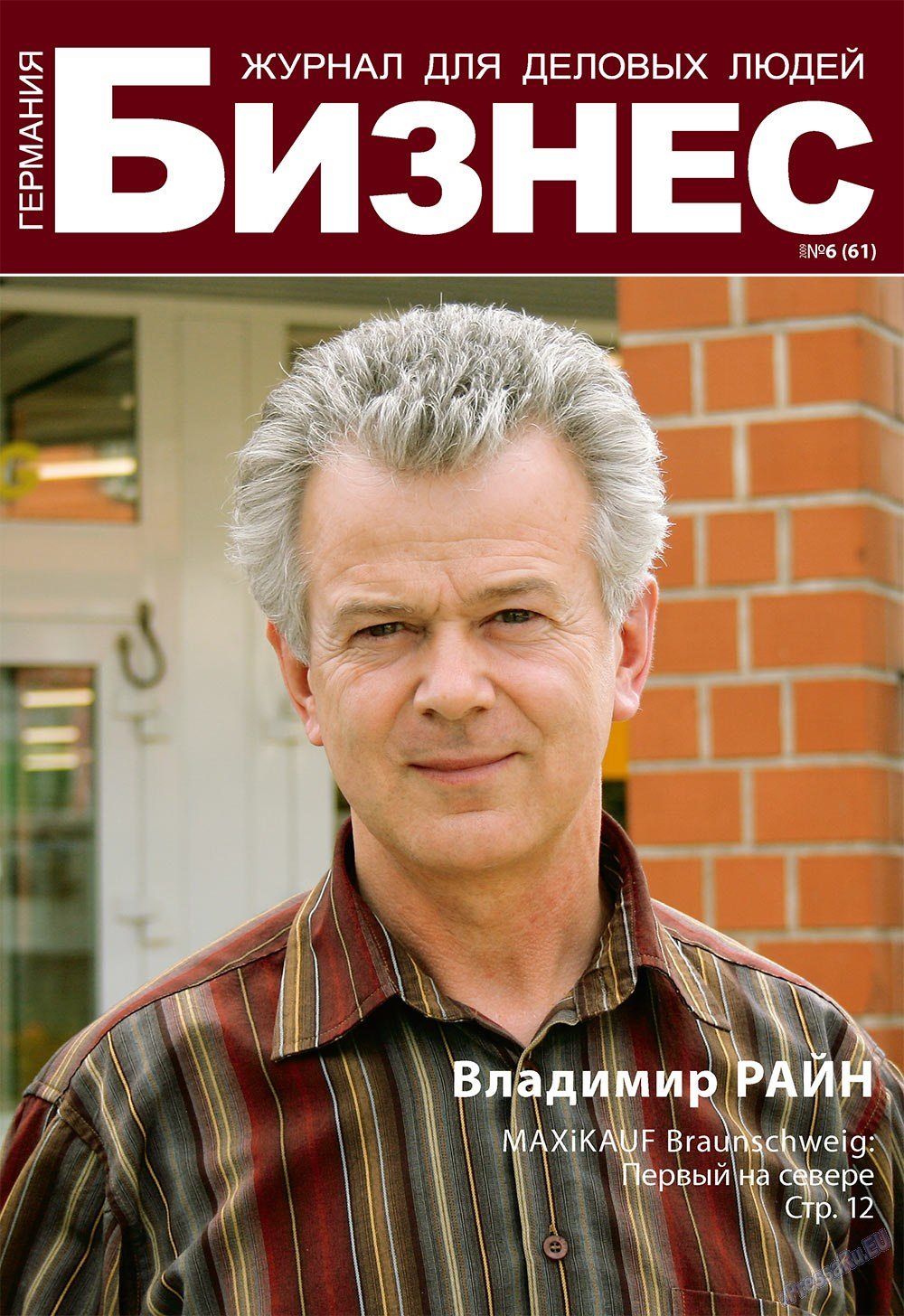 Бизнес (журнал). 2009 год, номер 6, стр. 1