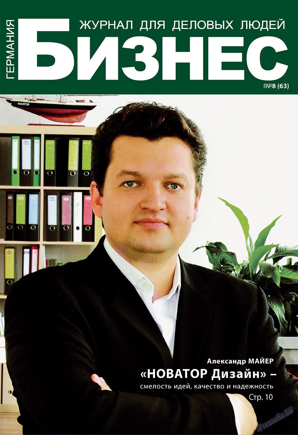 Бизнес (журнал). 2009 год, номер 8, стр. 1