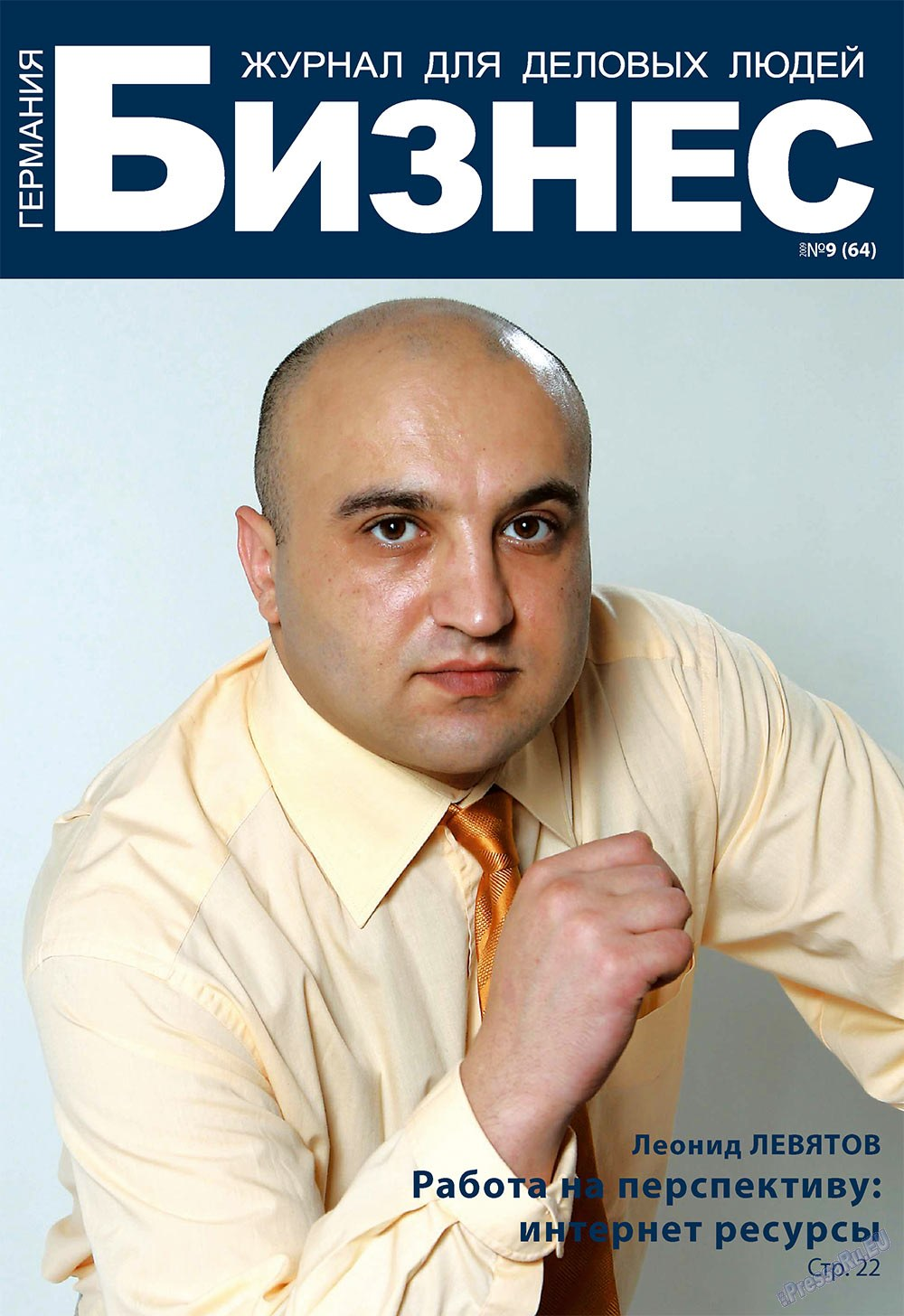 Бизнес (журнал). 2009 год, номер 9, стр. 1