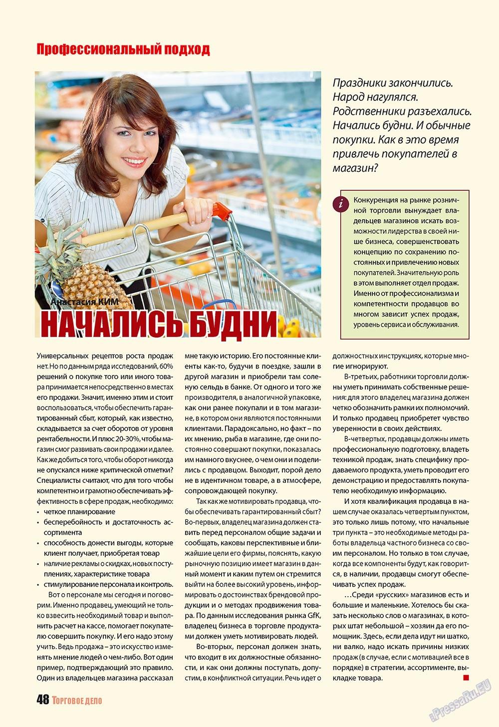 Бизнес (журнал). 2010 год, номер 1, стр. 48