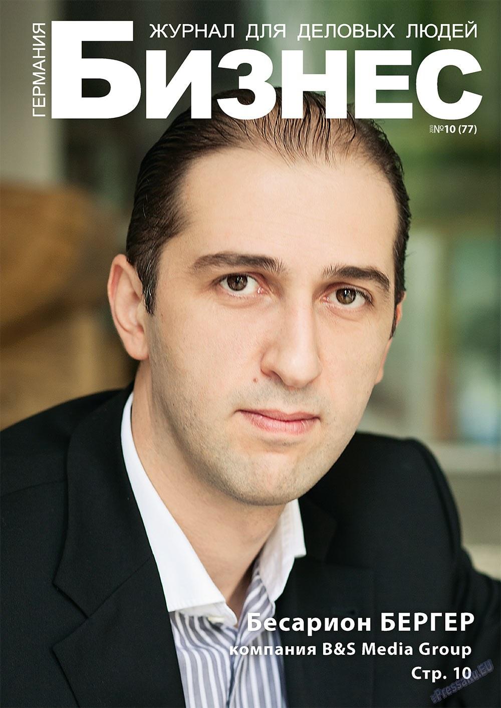 Бизнес (журнал). 2010 год, номер 10, стр. 1