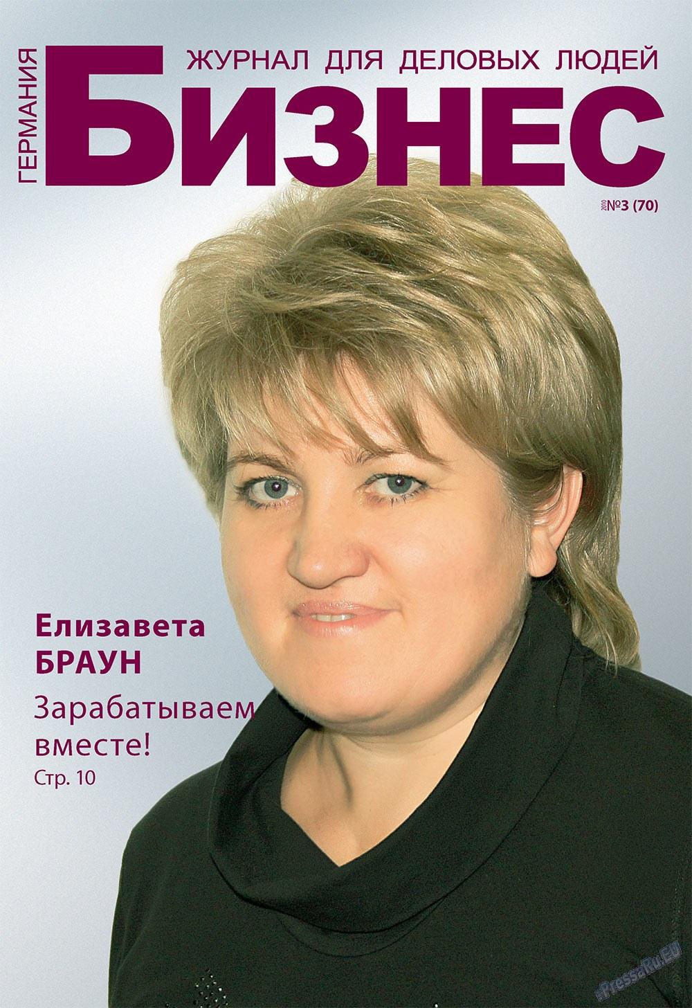 Бизнес (журнал). 2010 год, номер 3, стр. 1