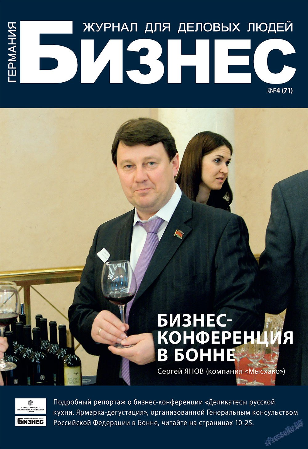 Бизнес (журнал). 2010 год, номер 4, стр. 1