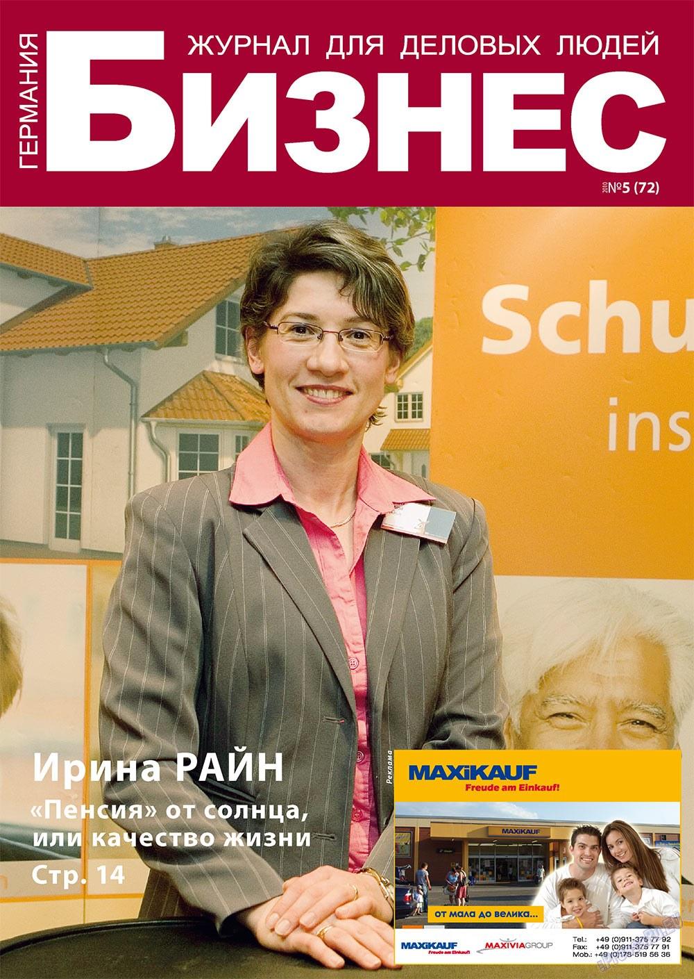 Бизнес (журнал). 2010 год, номер 5, стр. 1