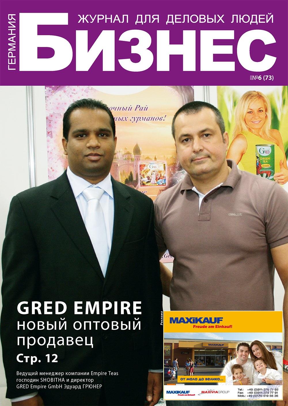 Бизнес (журнал). 2010 год, номер 6, стр. 1