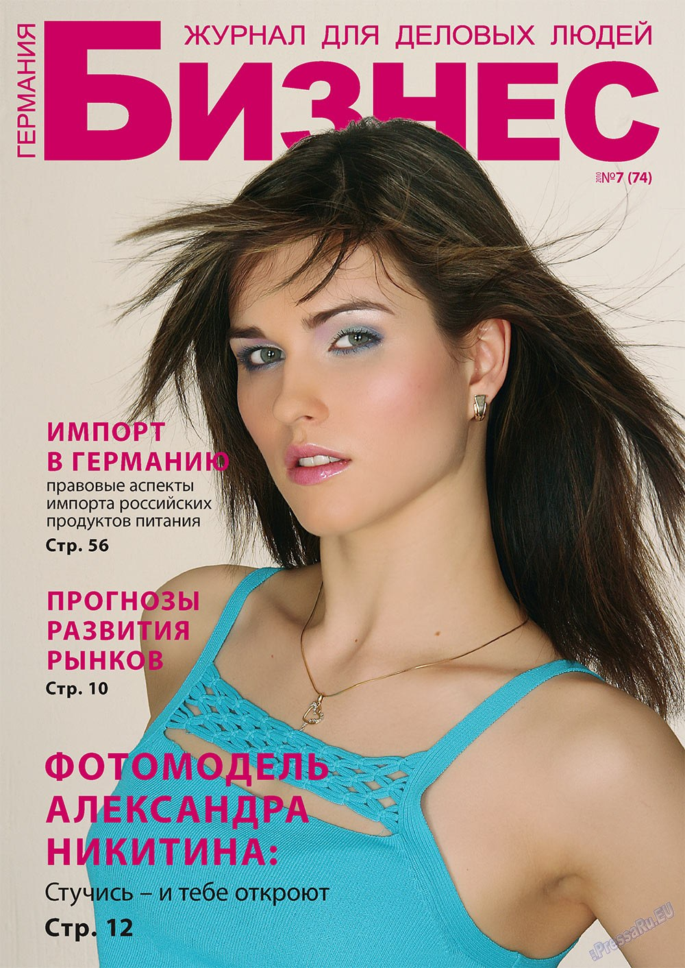 Бизнес (журнал). 2010 год, номер 7, стр. 1