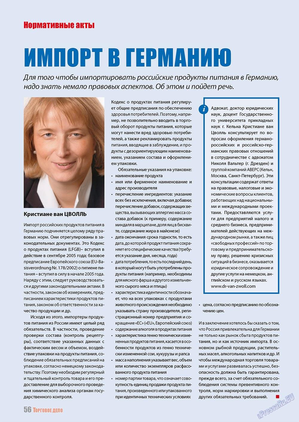 Бизнес (журнал). 2010 год, номер 7, стр. 56