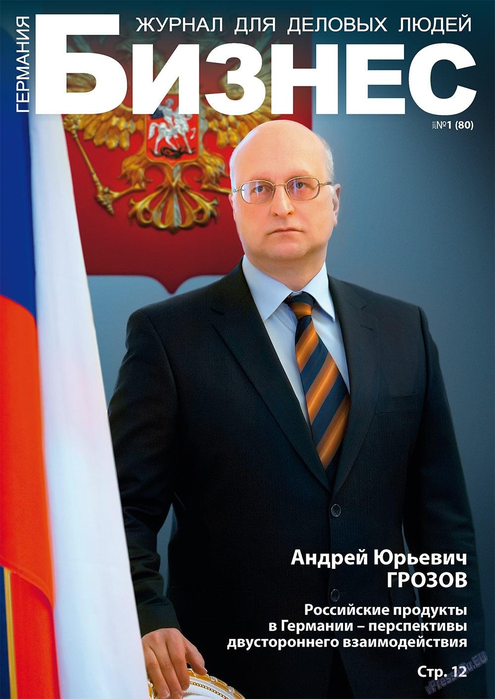 Бизнес (журнал). 2011 год, номер 1, стр. 1