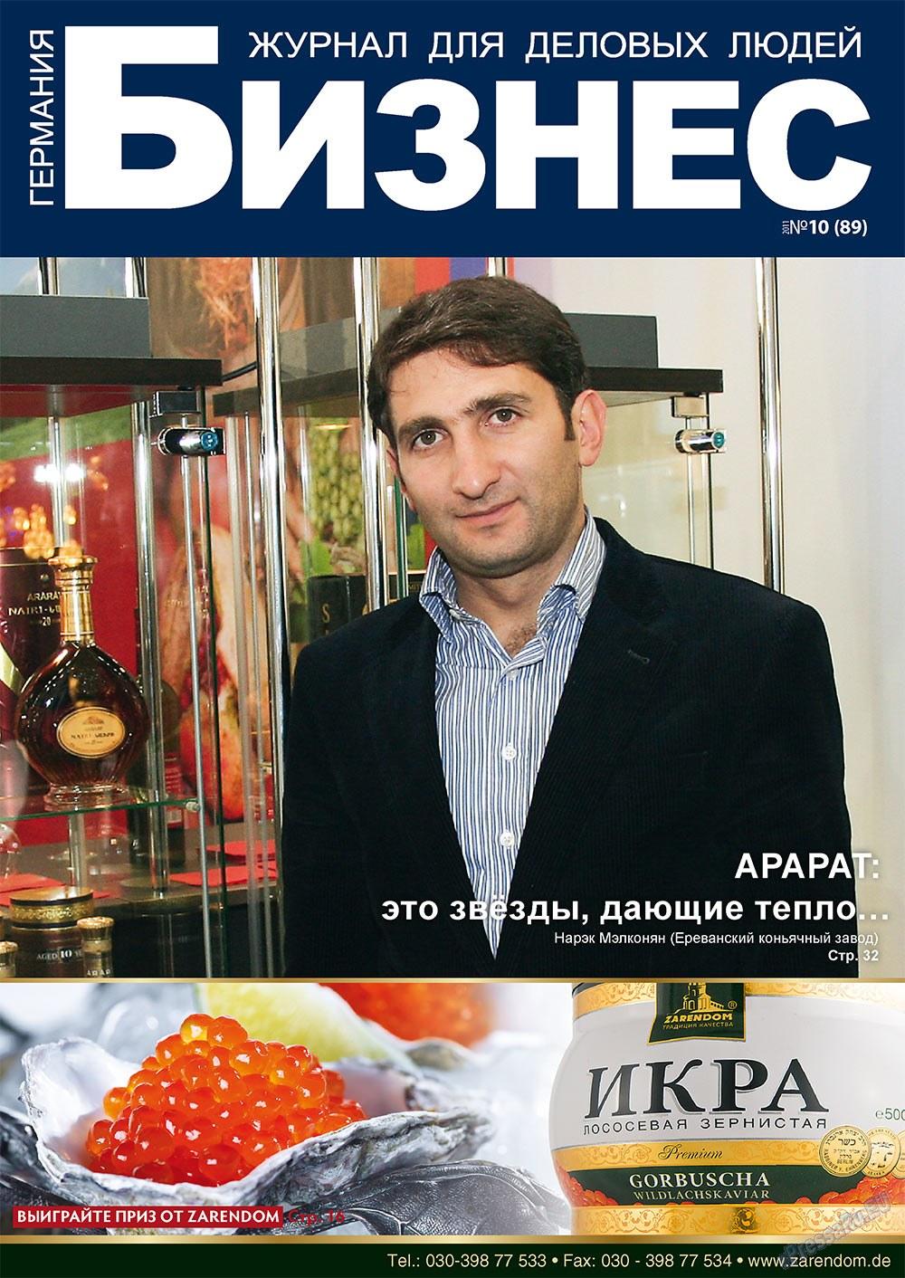 Бизнес (журнал). 2011 год, номер 10, стр. 1