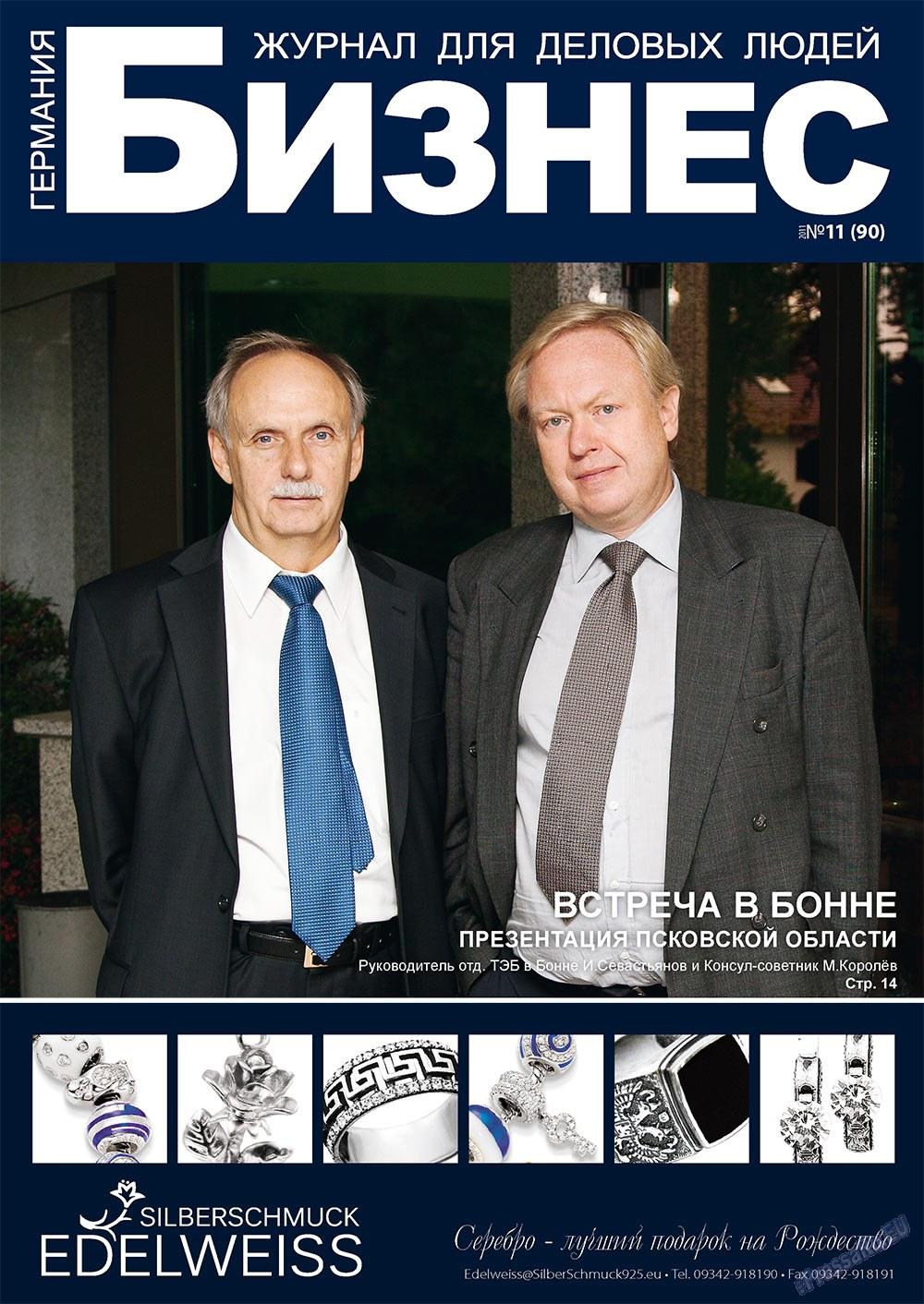 Бизнес (журнал). 2011 год, номер 11, стр. 1