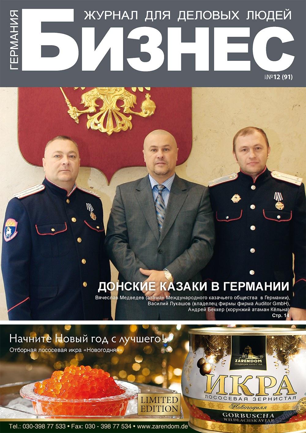 Бизнес (журнал). 2011 год, номер 12, стр. 1