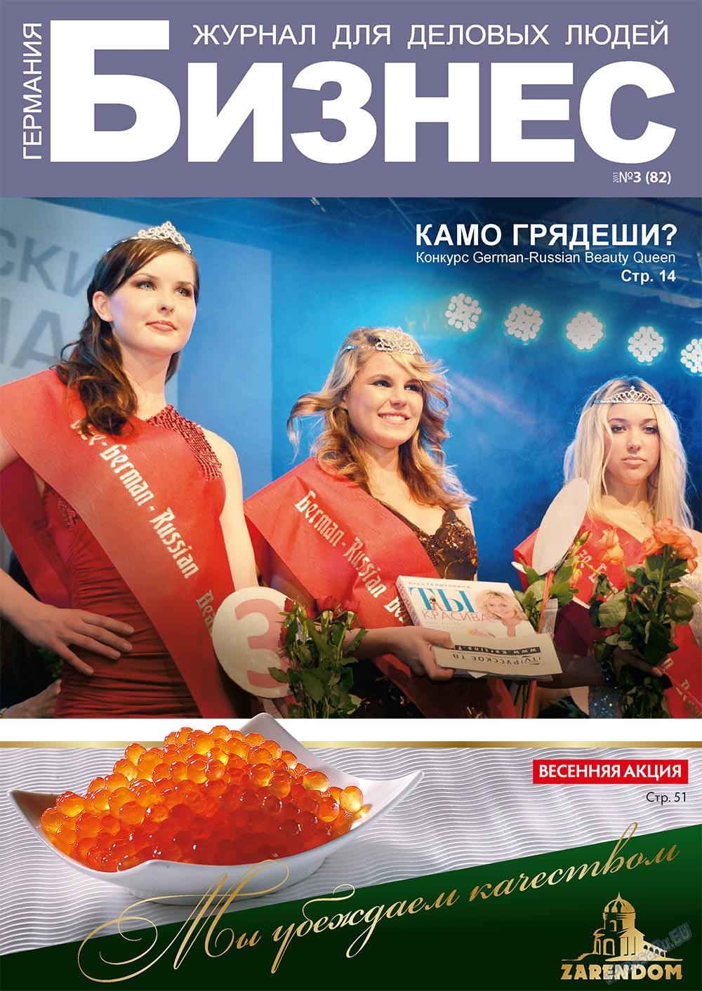 Бизнес (журнал). 2011 год, номер 3, стр. 1