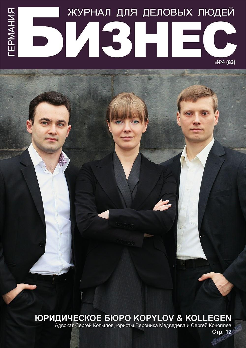 Бизнес (журнал). 2011 год, номер 4, стр. 1