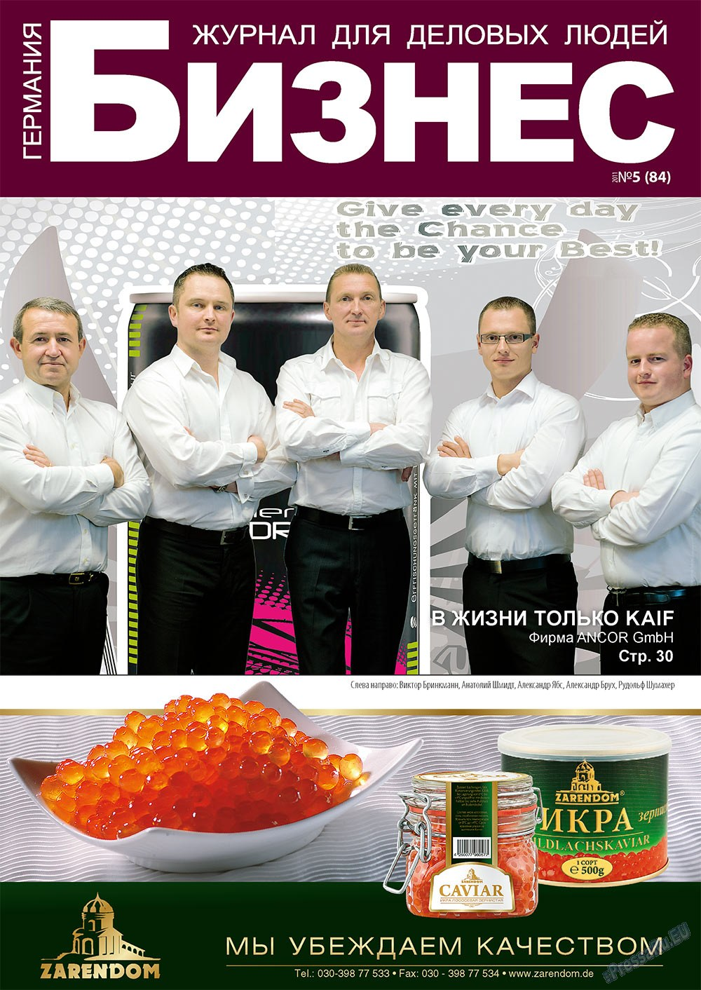 Бизнес (журнал). 2011 год, номер 5, стр. 1