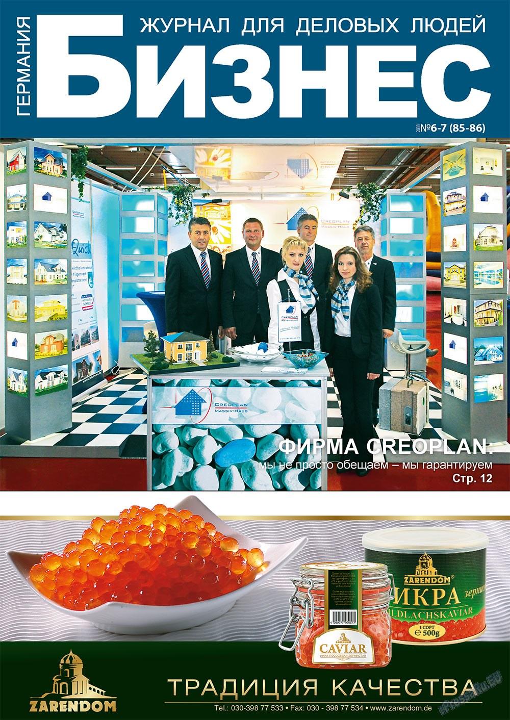 Бизнес (журнал). 2011 год, номер 6, стр. 1