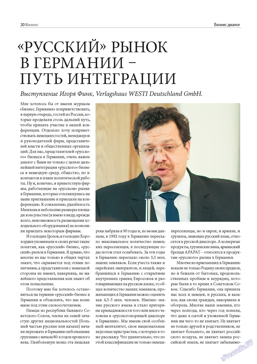 Бизнес (журнал). 2011 год, номер 6, стр. 20