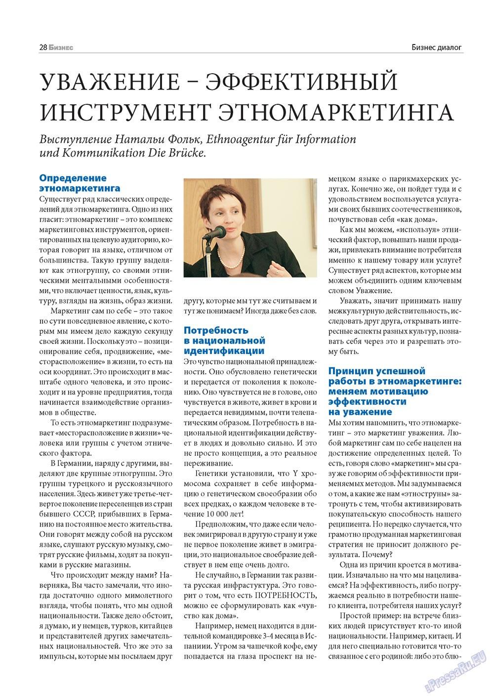 Бизнес (журнал). 2011 год, номер 6, стр. 28