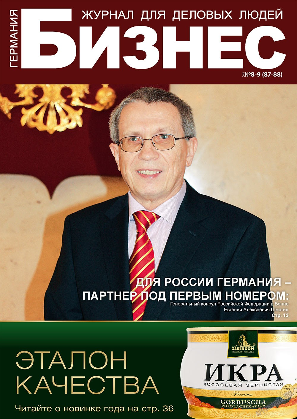 Бизнес (журнал). 2011 год, номер 8, стр. 1