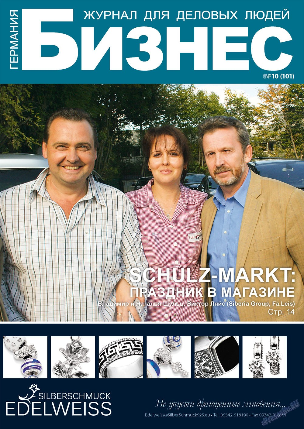 Бизнес (журнал). 2012 год, номер 10, стр. 1