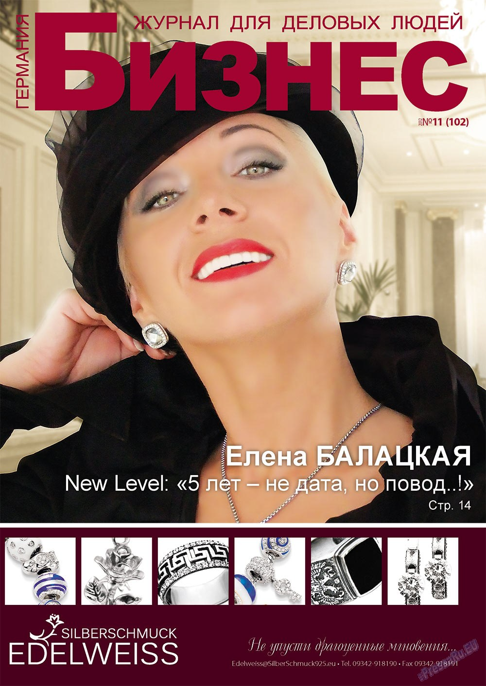 Бизнес (журнал). 2012 год, номер 11, стр. 1