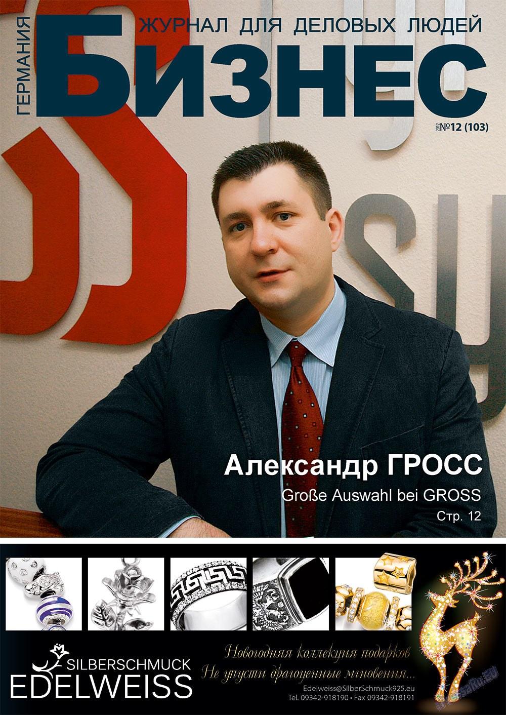 Бизнес (журнал). 2012 год, номер 12, стр. 1