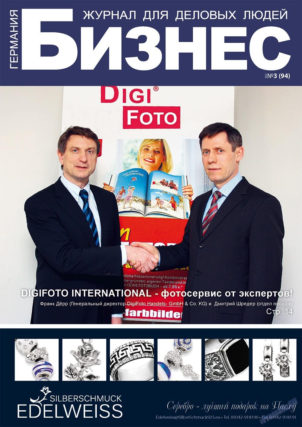 Бизнес (журнал). 2012 год, номер 3, стр. 1