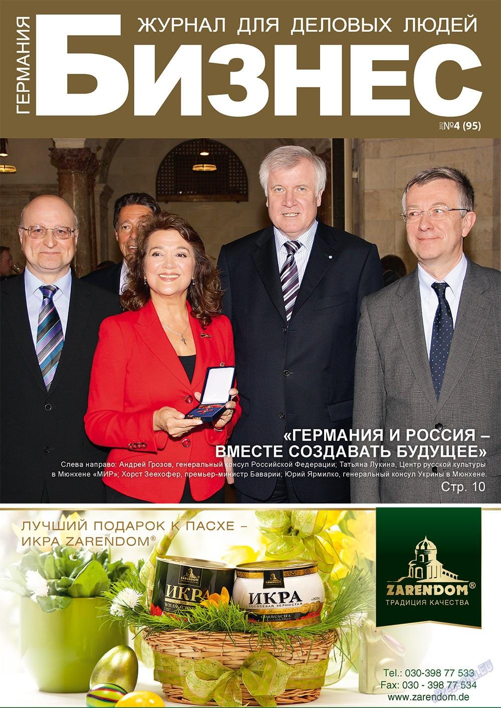 Бизнес (журнал). 2012 год, номер 4, стр. 1