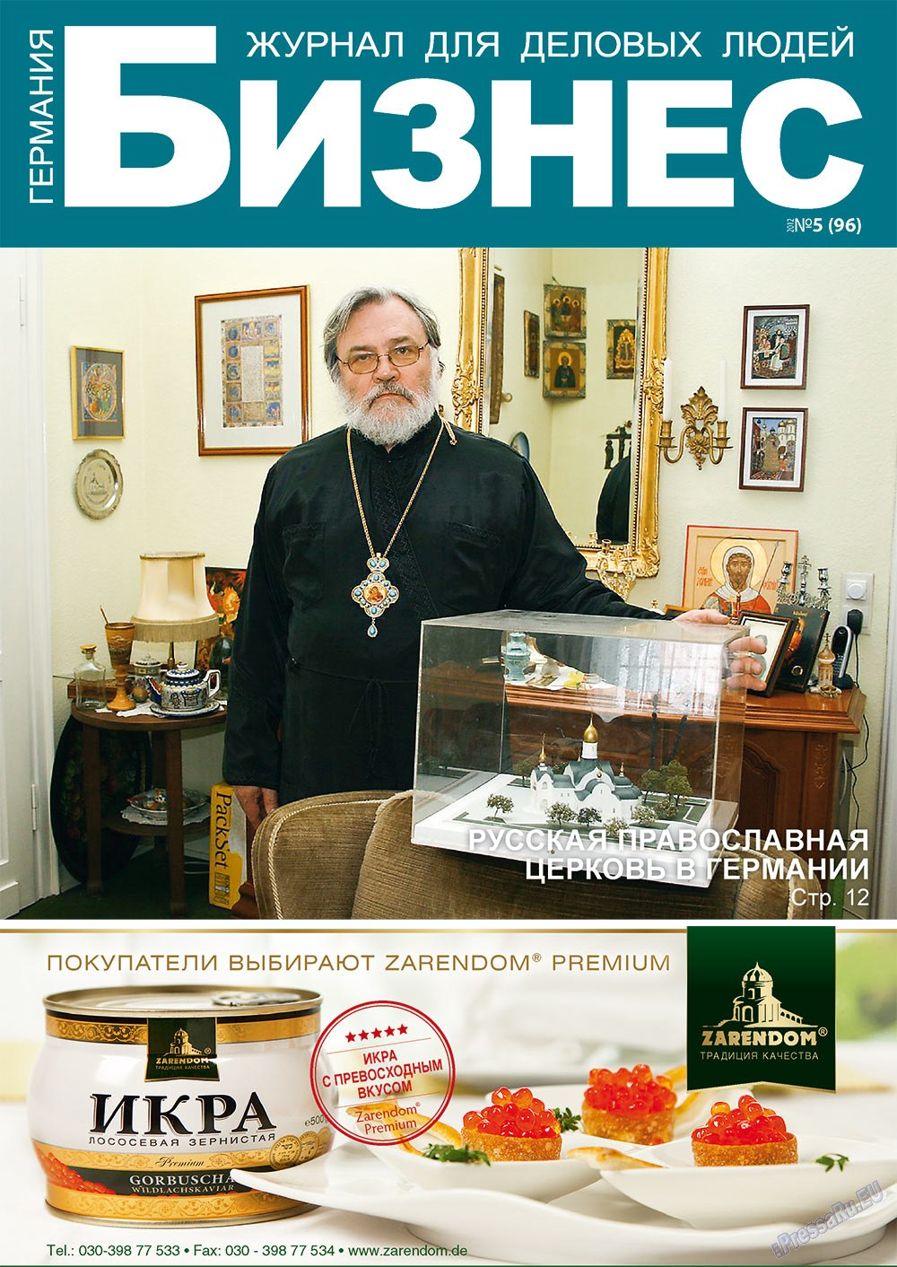 Бизнес (журнал). 2012 год, номер 5, стр. 1