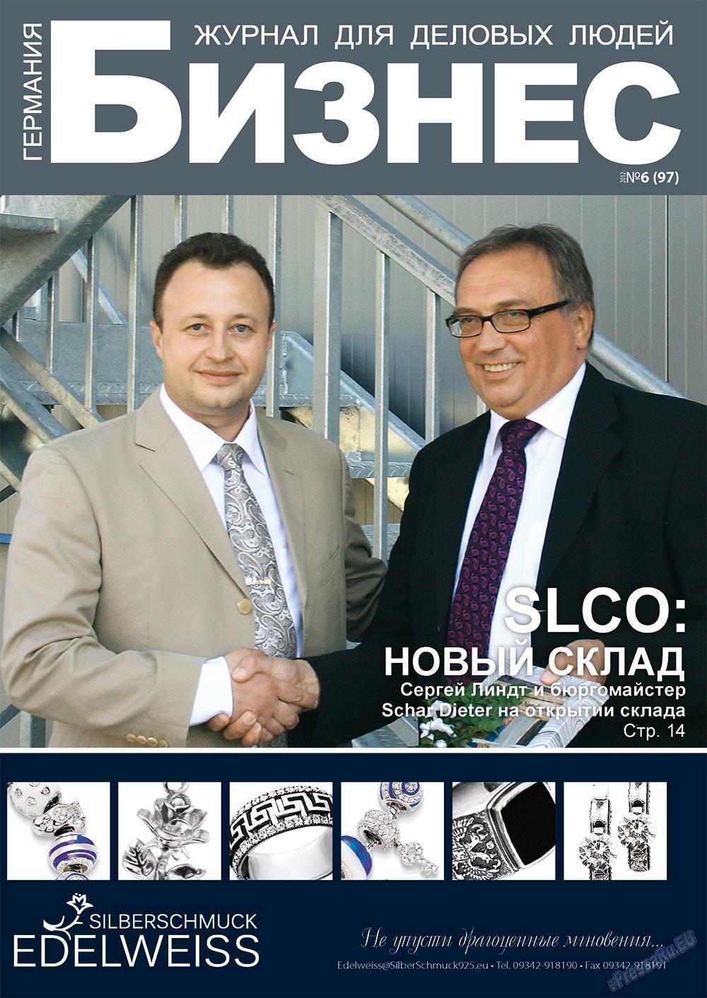 Бизнес (журнал). 2012 год, номер 6, стр. 1