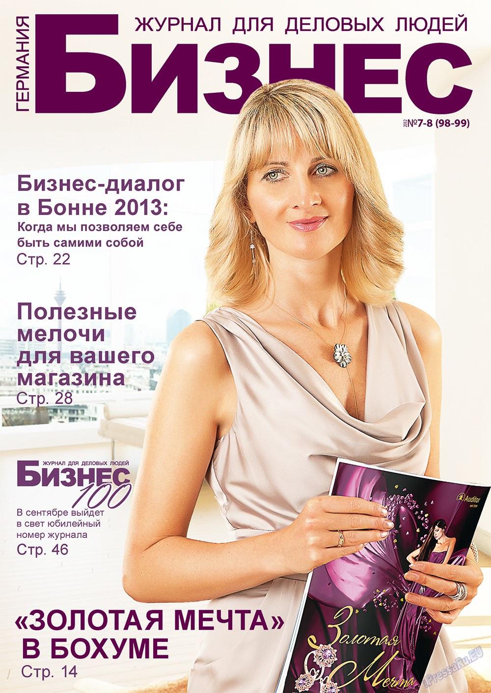 Бизнес (журнал). 2012 год, номер 7, стр. 1