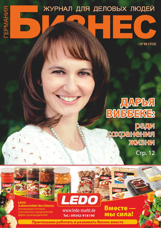 Бизнес (журнал). 2013 год, номер 10, стр. 1