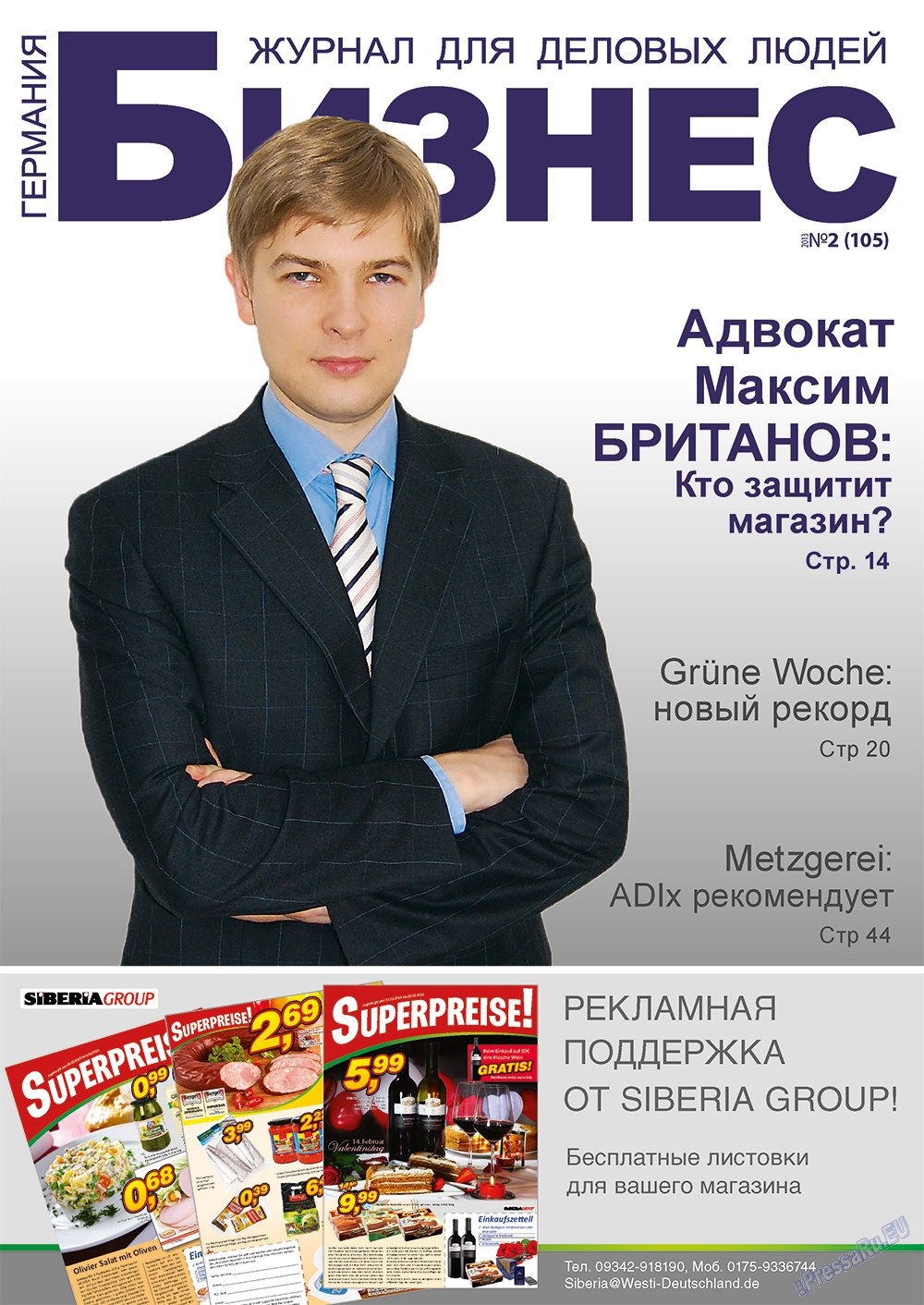Бизнес (журнал). 2013 год, номер 2, стр. 1