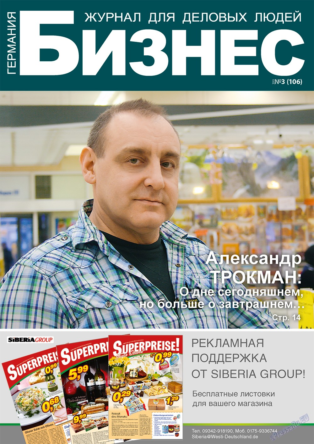 Бизнес (журнал). 2013 год, номер 3, стр. 1