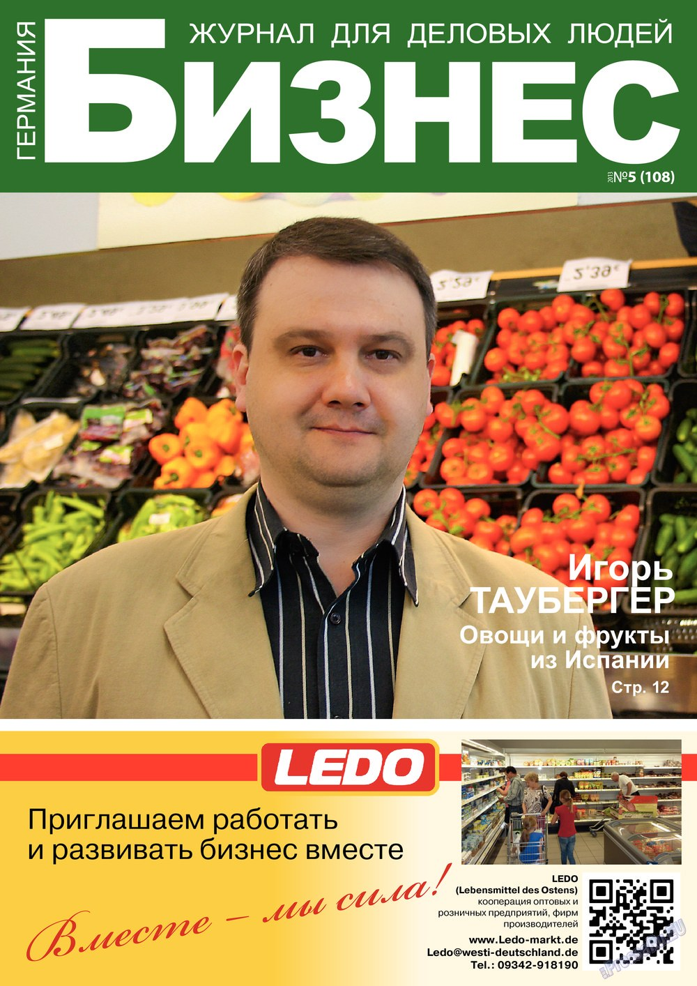 Бизнес (журнал). 2013 год, номер 5, стр. 1