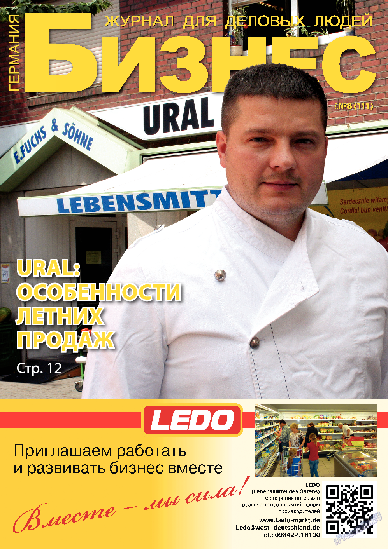 Бизнес (журнал). 2013 год, номер 8, стр. 1