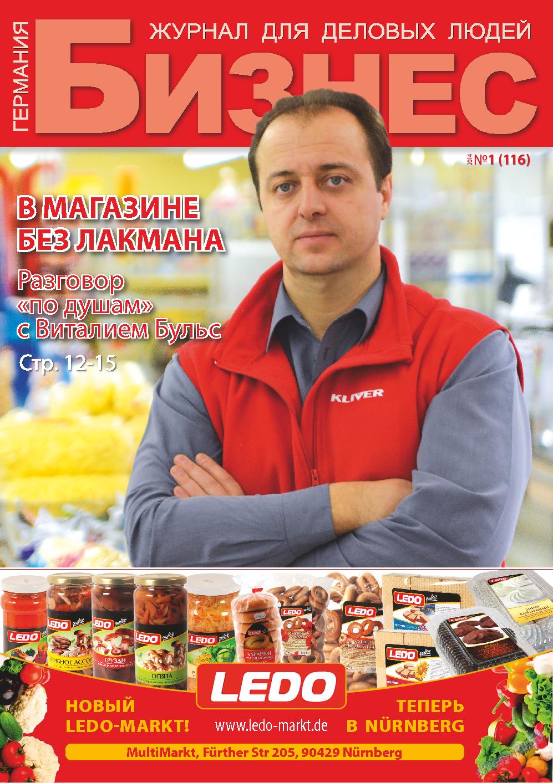 Бизнес (журнал). 2014 год, номер 1, стр. 1