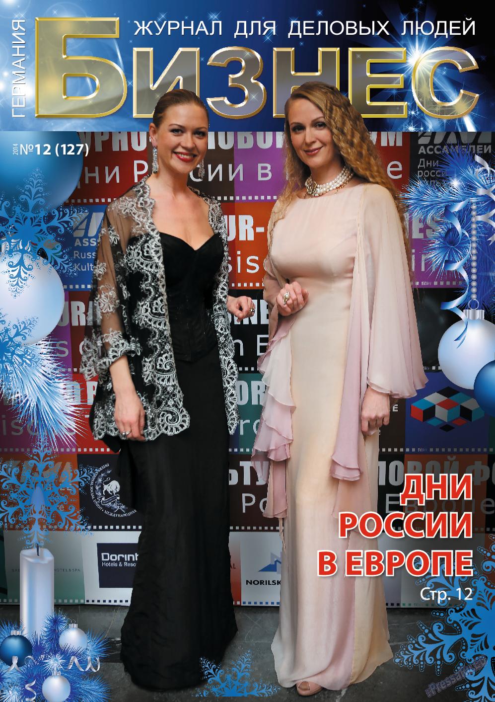 Бизнес (журнал). 2014 год, номер 12, стр. 1