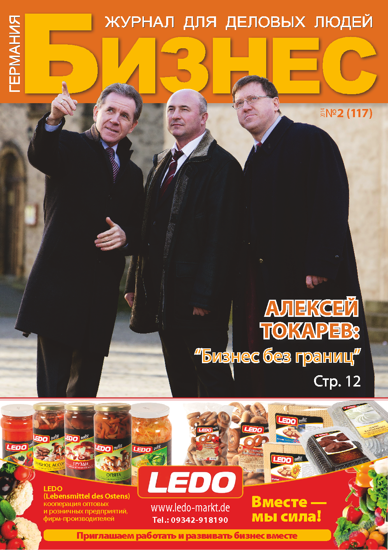 Бизнес (журнал). 2014 год, номер 2, стр. 1