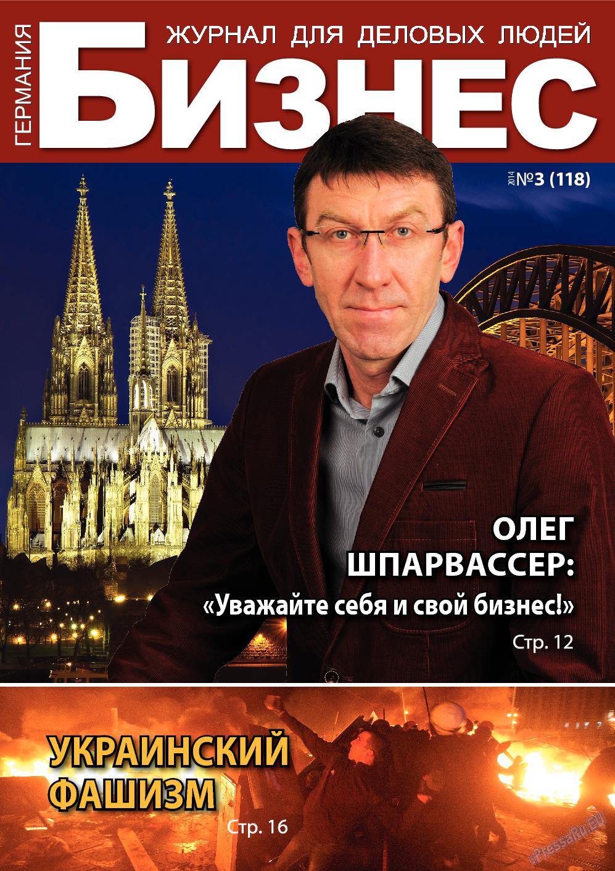 Бизнес (журнал). 2014 год, номер 3, стр. 1