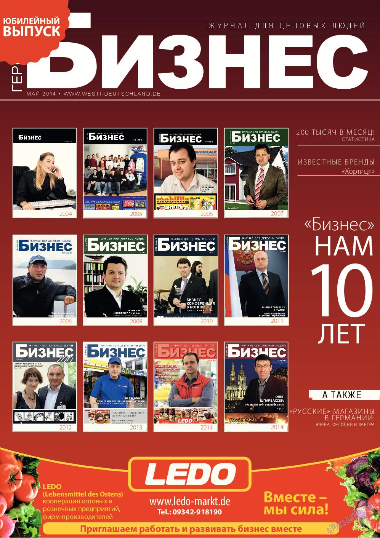 Бизнес (журнал). 2014 год, номер 5, стр. 1