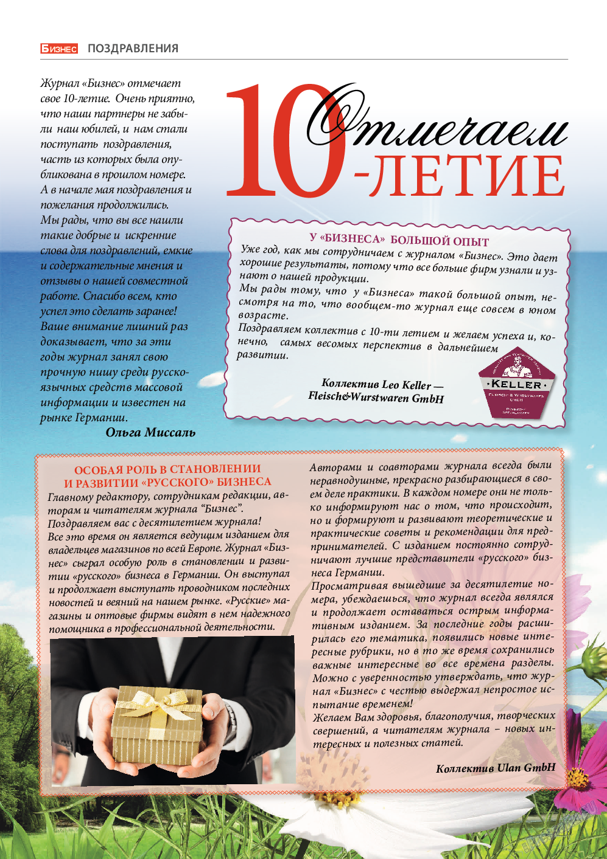 Бизнес (журнал). 2014 год, номер 5, стр. 14