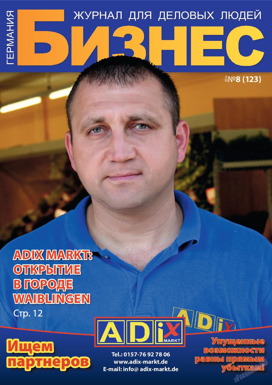 Бизнес (журнал). 2014 год, номер 8, стр. 1