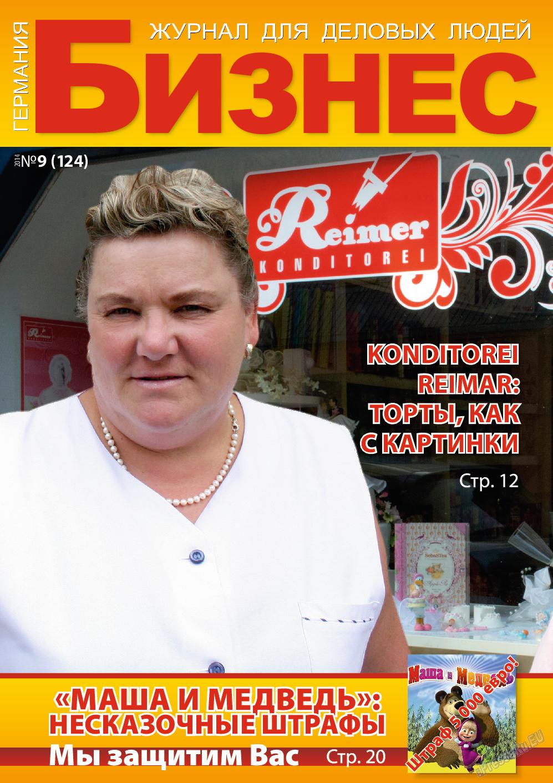 Бизнес (журнал). 2014 год, номер 9, стр. 1